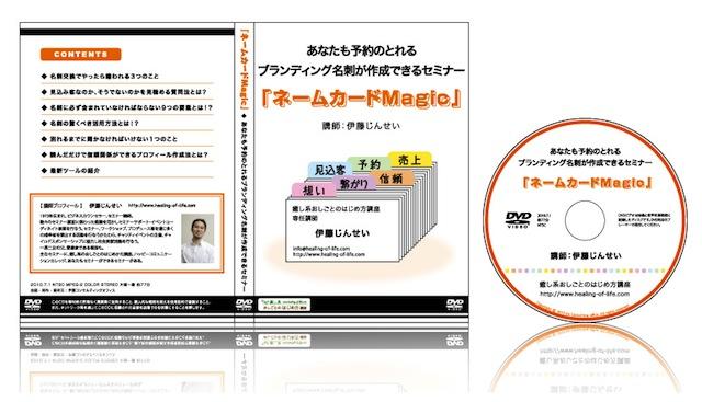 NamecardMagicDVD.jpg