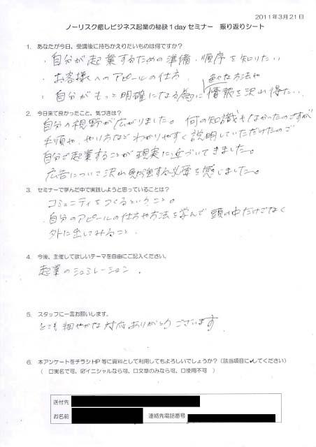 110321_01島田麻衣子.jpg