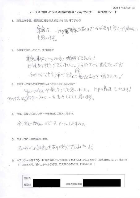 110321_02水田優子.jpg