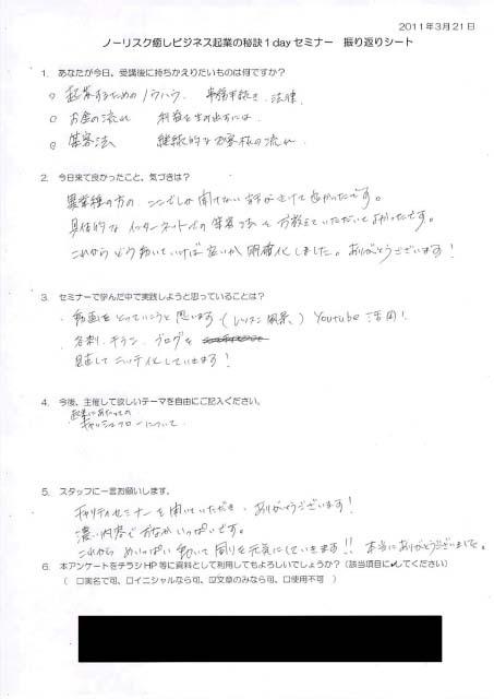 110321_03大原久実子.jpg