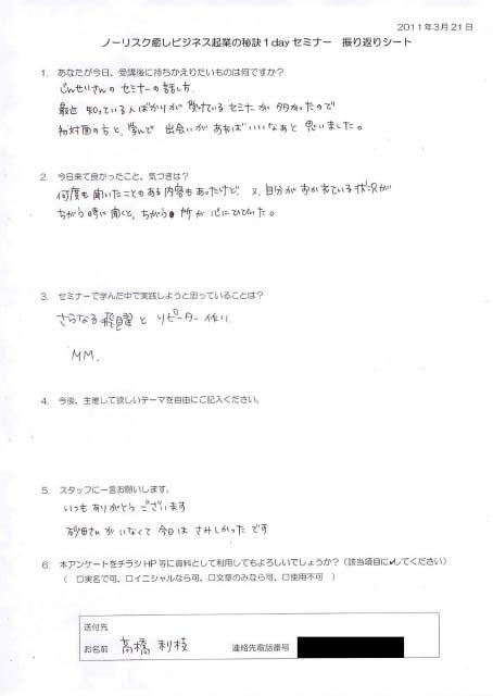 110321_04高橋利枝.jpg