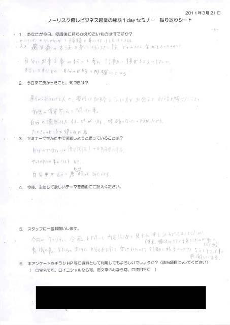 110321_06中田緑.jpg