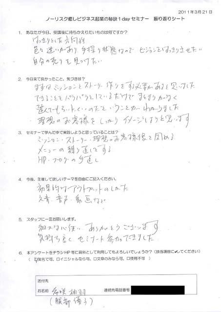 110321_07希咲柚羽.jpg