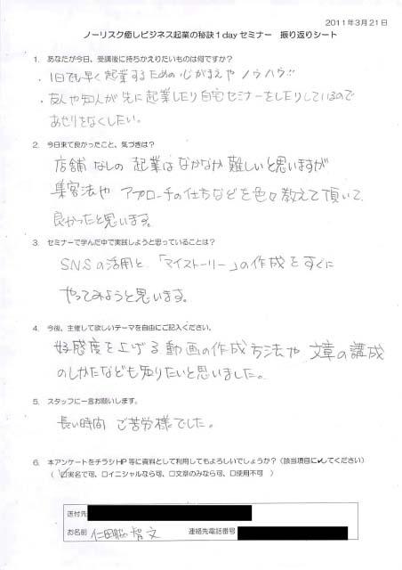 110321_08仁田脇智文.jpg