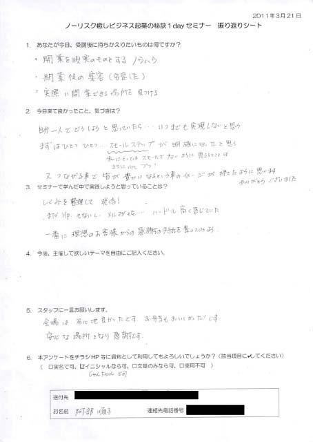 110321_09阿部順子.jpg