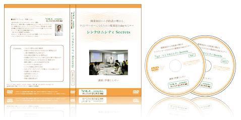 シンクロSecrets_DVDhp01.JPG