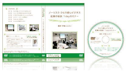 norisk1day_DVDhp50.JPG