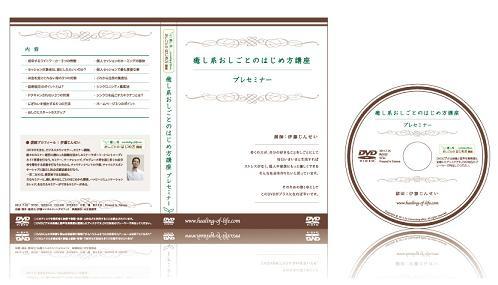 preseminar_DVDhp60.JPG